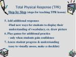 total physical response tpr12