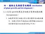 mechanism of plant growth and development25