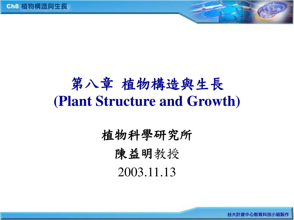 plant structure and growth l.