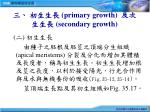 primary growth secondary growth13