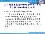 primary growth secondary growth17