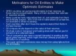 motivations for oil entities to make optimistic estimates