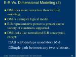 e r vs dimensional modeling 2