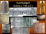 asurbanipal asiria s vii a c