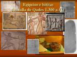 egipcios e hititas batalla de qades 1 300 a c