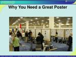 why you need a great poster