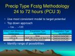 precip type fcstg methodology 24 to 72 hours pcu 3