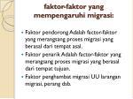 faktor faktor yang mempengaruhi migrasi