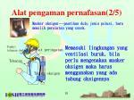 alat pengaman pernafasan 2 5