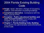 2004 florida existing building code5