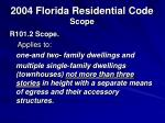 2004 florida residential code scope