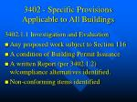 3402 specific provisions applicable to all buildings32
