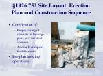 1926 752 site layout erection plan and construction sequence26