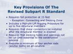 key provisions of the revised subpart r standard