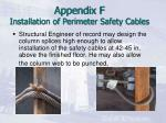appendix f installation of perimeter safety cables
