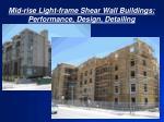 mid rise light frame shear wall buildings performance design detailing