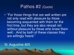pathos 2 quote