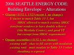 2006 seattle energy code building envelope alterations