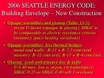 2006 seattle energy code building envelope new construction