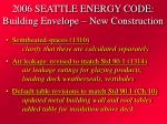 2006 seattle energy code building envelope new construction12
