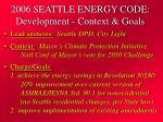 2006 seattle energy code development context goals