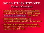 2006 seattle energy code further information