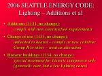 2006 seattle energy code lighting additions et al