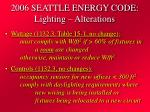 2006 seattle energy code lighting alterations