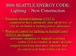 2006 seattle energy code lighting new construction