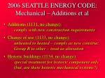 2006 seattle energy code mechanical additions et al