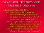 2006 seattle energy code mechanical alterations