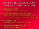2006 seattle energy code mechanical new construction16