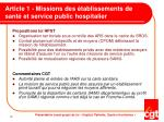 article 1 missions des tablissements de sant et service public hospitalier