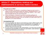 article 27 dispositions relatives aux tablissements et services m dico sociaux