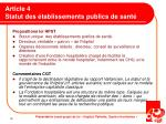 article 4 statut des tablissements publics de sant