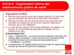 article 8 organisation interne des tablissements publics de sant
