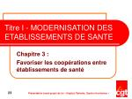chapitre 3 favoriser les coop rations entre tablissements de sant