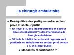 la chirurgie ambulatoire6