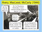 avery macleod mccarty 1944