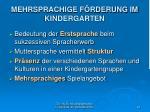 mehrsprachige f rderung im kindergarten20