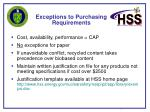 exceptions to purchasing requirements
