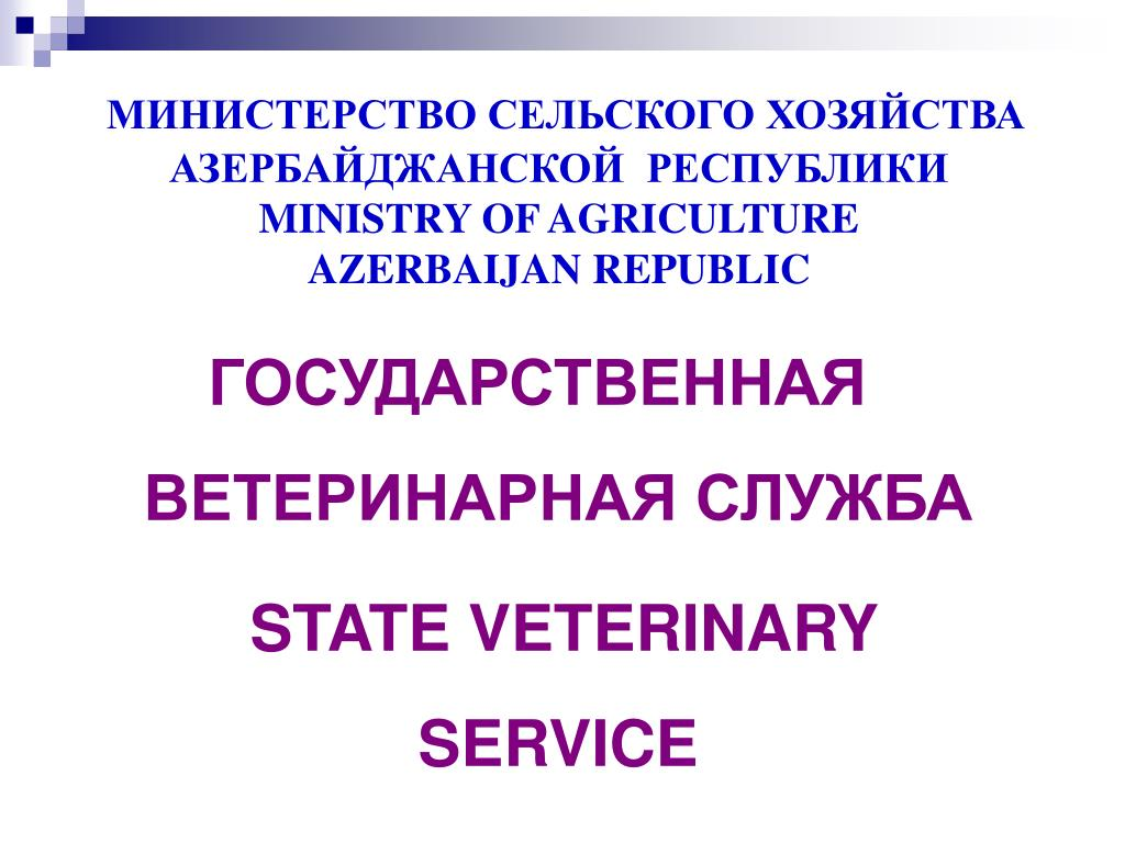 m inistry of agriculture azerbaijan republic l.