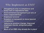 why implement an ems10