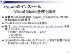 cygwin visual studio