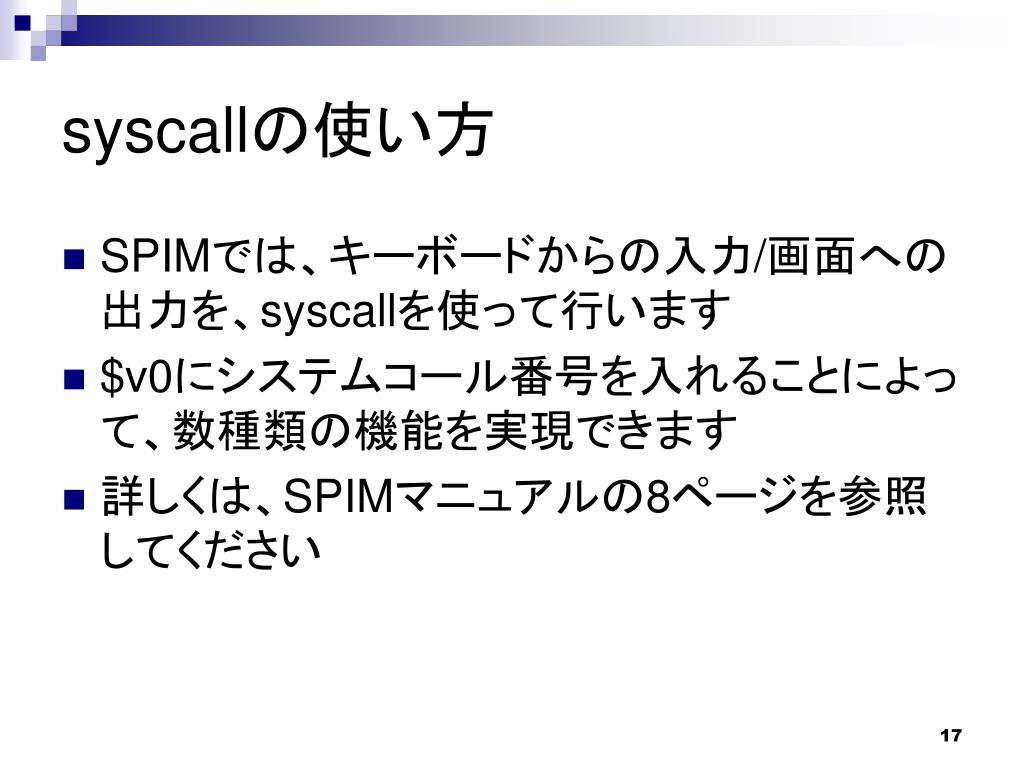 syscall