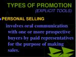 types of promotion explicit tools15