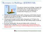 resonance in buildings