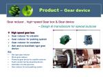product gear device