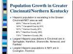 population growth in greater cincinnati northern kentucky
