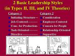 2 basic leadership styles in types ii iii and iv theories